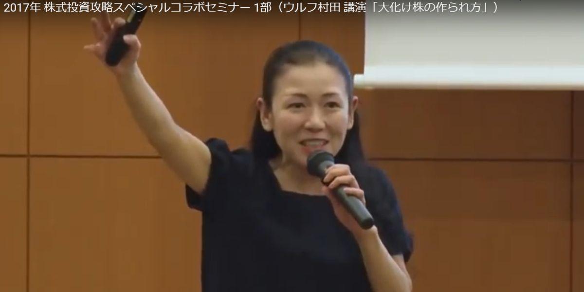 ウルフ村田_動画でまなぶ_テクニカル分析、他