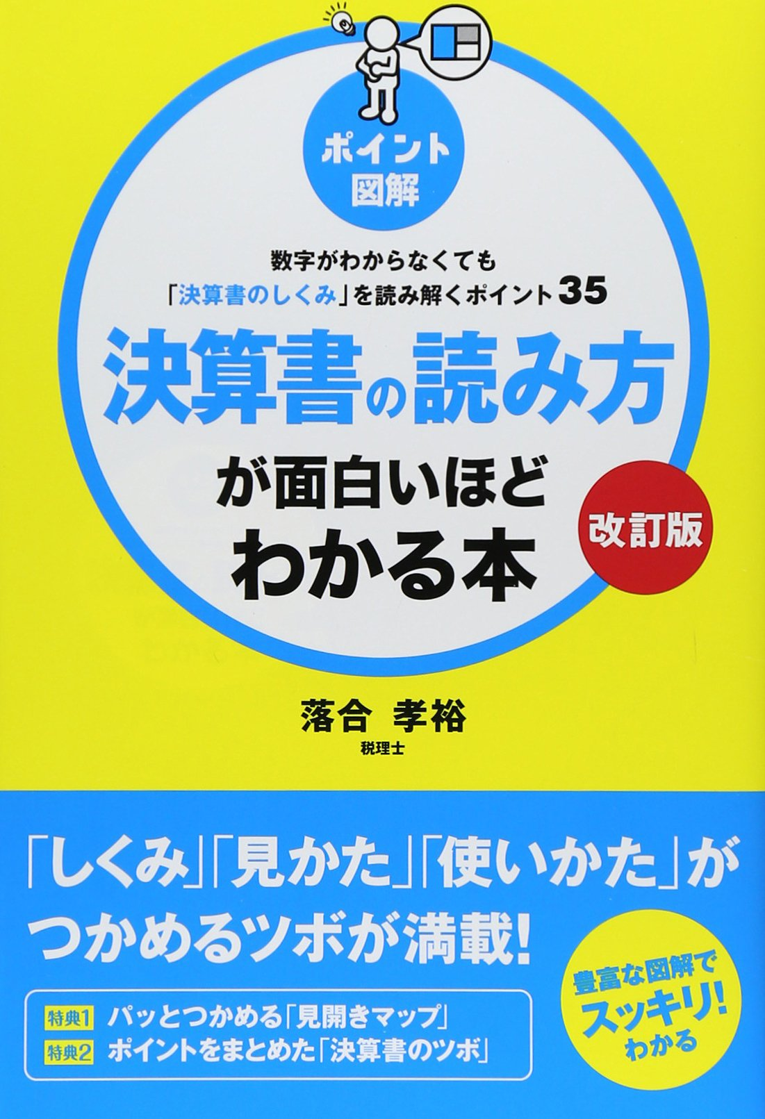本_【改訂版】(ポイント図解)決算書の読み方が面白いほどわかる本