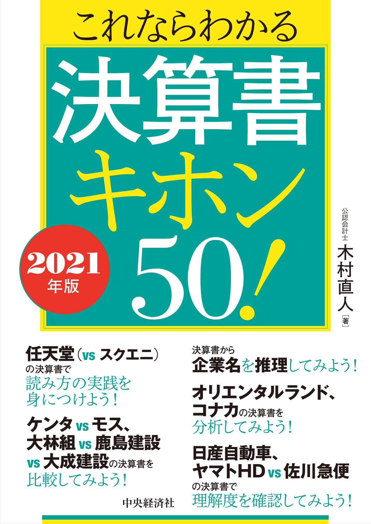 本_これならわかる決算書キホン50! 〈2021年版〉