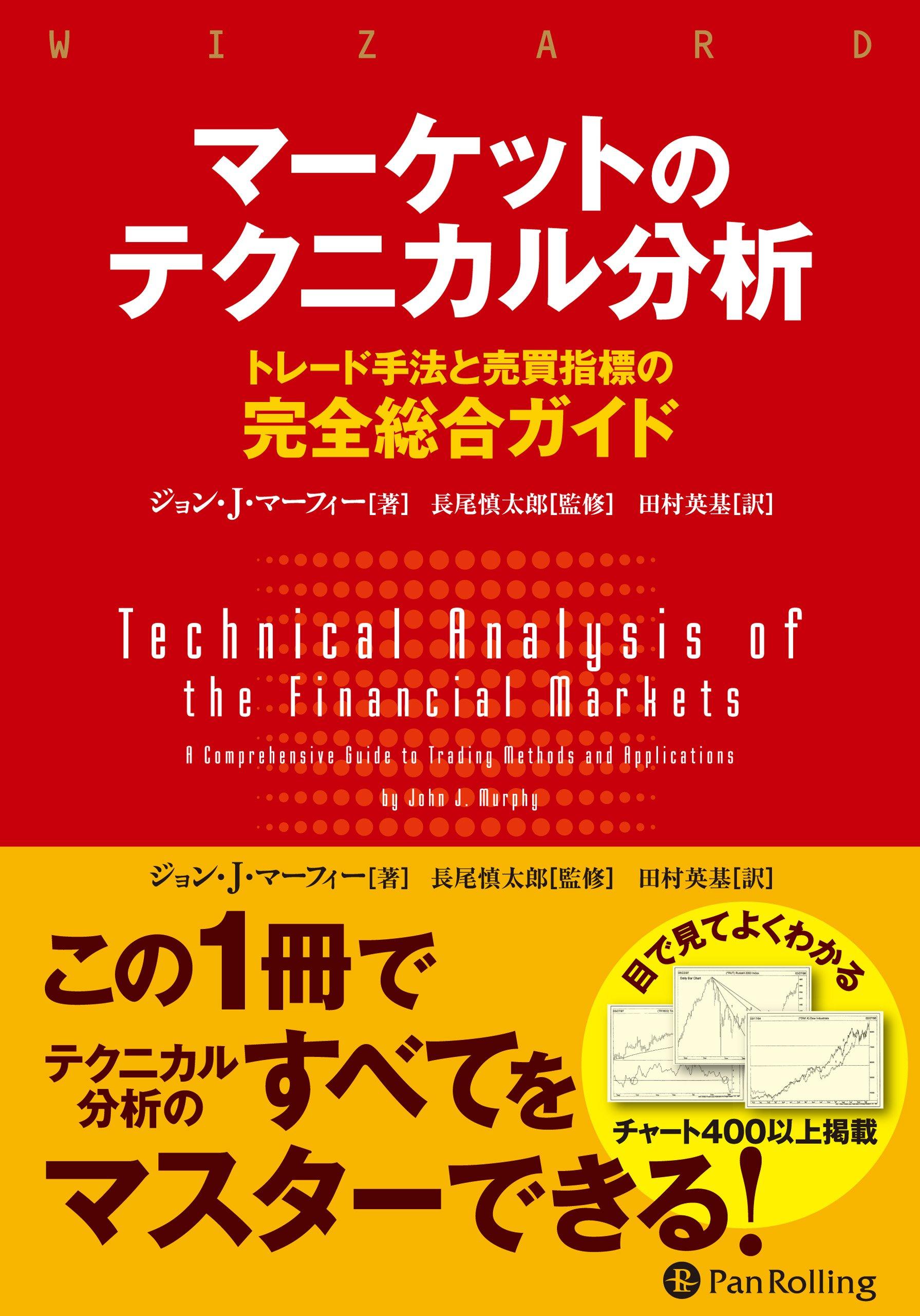 本_マーケットのテクニカル分析