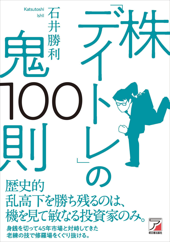 本_株「デイトレ」の鬼100則