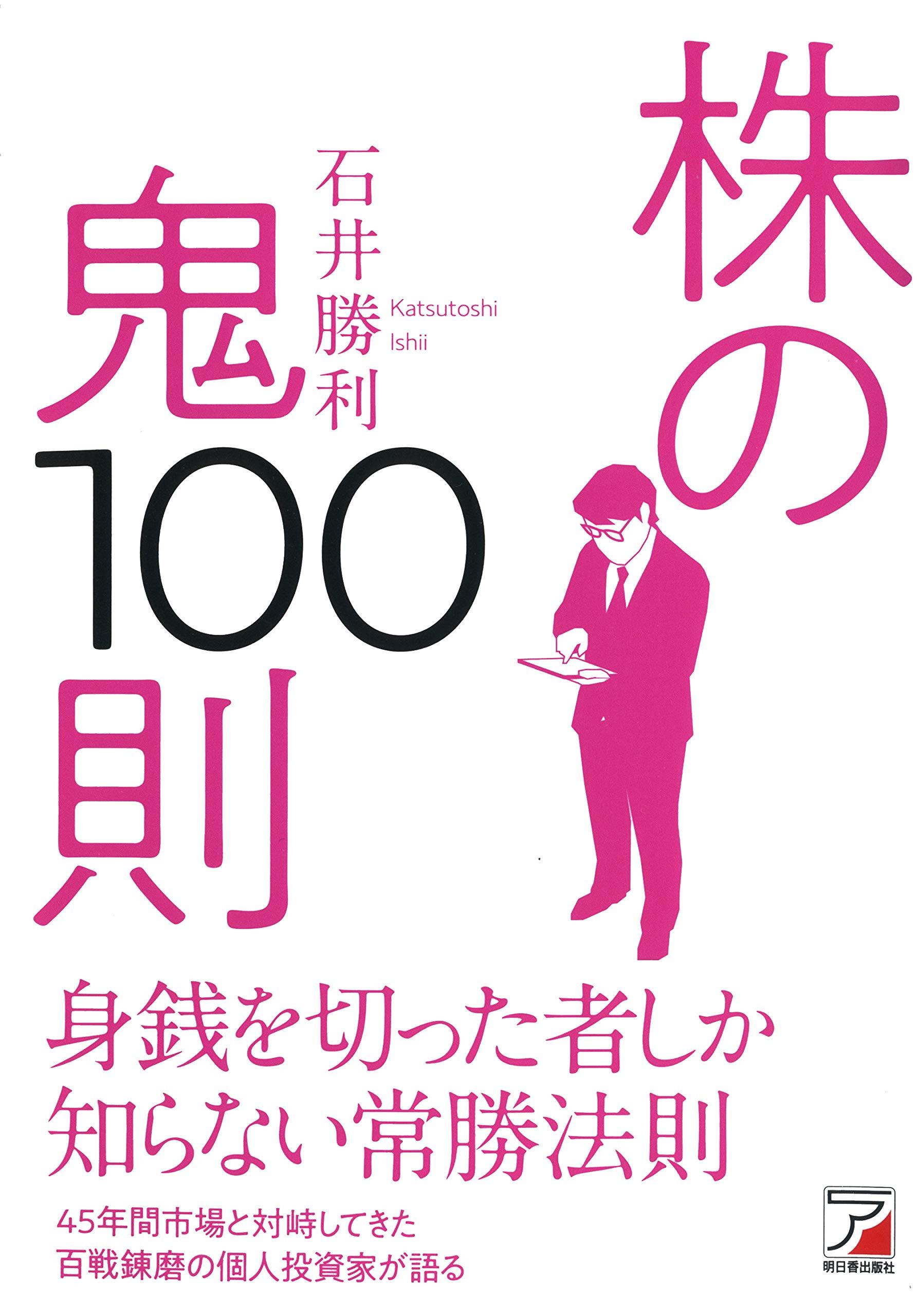 本_株の鬼100則