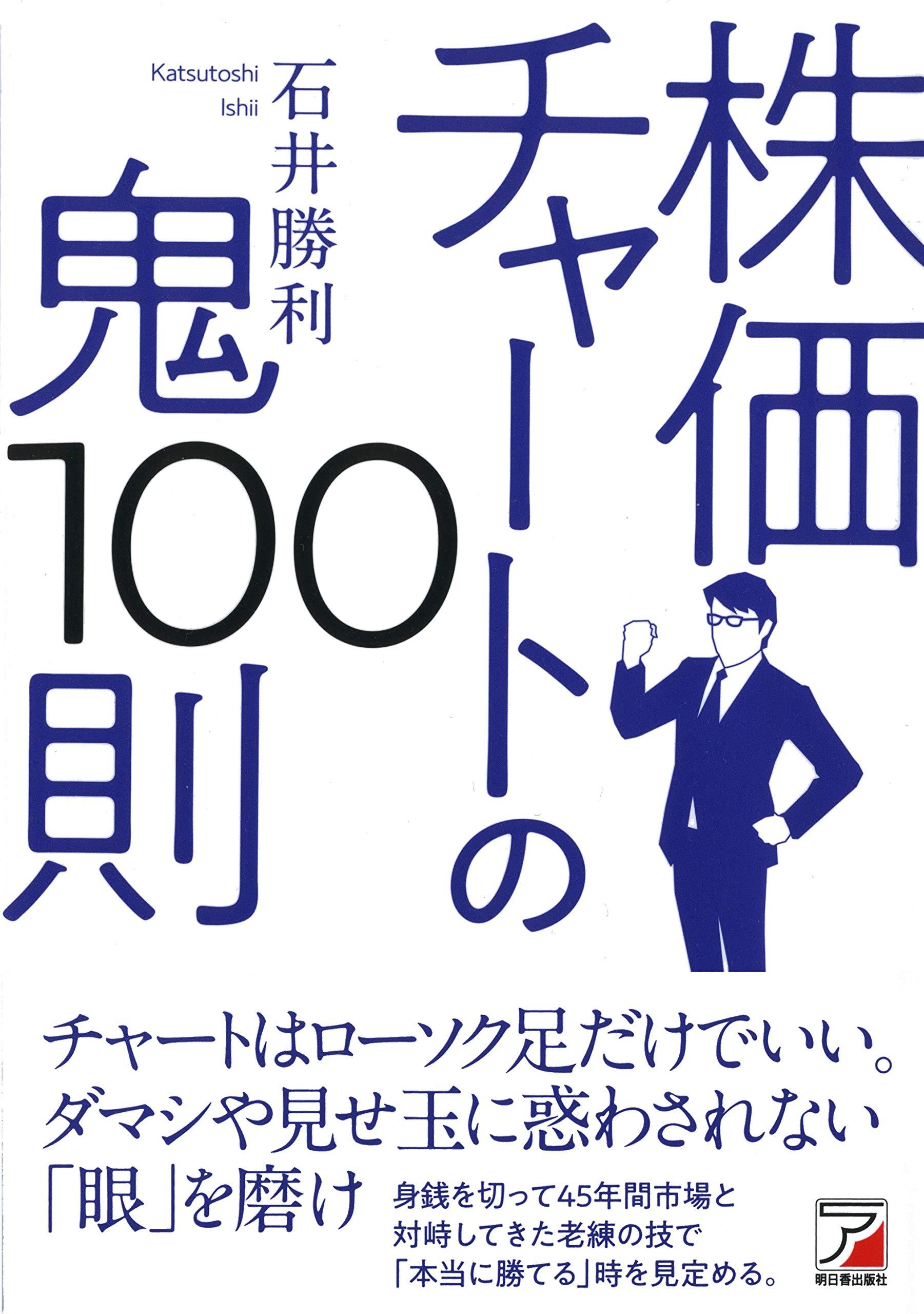 本_株価チャートの鬼100則
