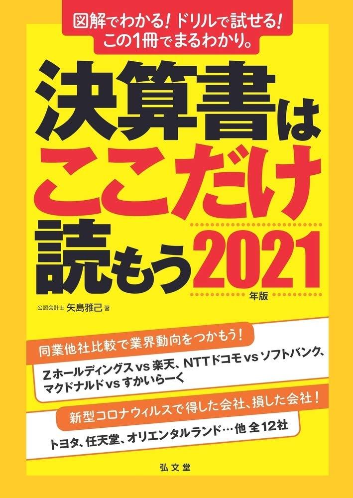 本_決算書はここだけ読もう〈2021年版〉